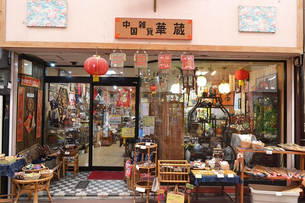 中国雑貨 華蔵(はなくら)の画像1