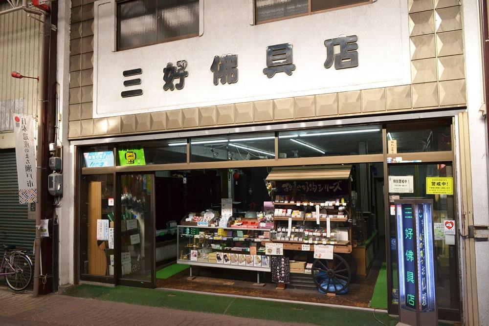 三好佛具店の画像1